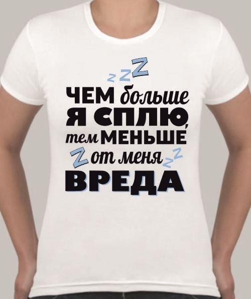 Женская футболка Чем больше я сплю