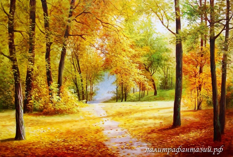 Картина Осенний день