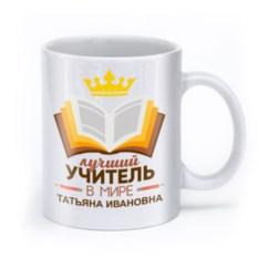Именная кружка «Лучший учитель в мире»