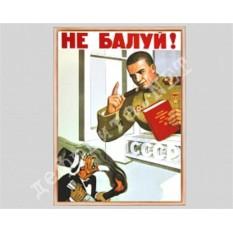 Плакат в рамке под стеклом «Не балуй!»