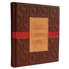 Подарочная книга Большая кулинарная книга