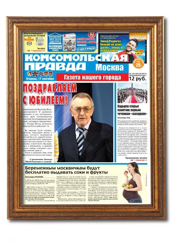 строительная газета поздравления грудь голова черного
