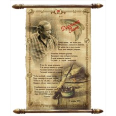 Поздравление на папирусе на юбилей любителю рыбалки