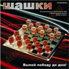 Игра для застолья «Пьяные шашки»