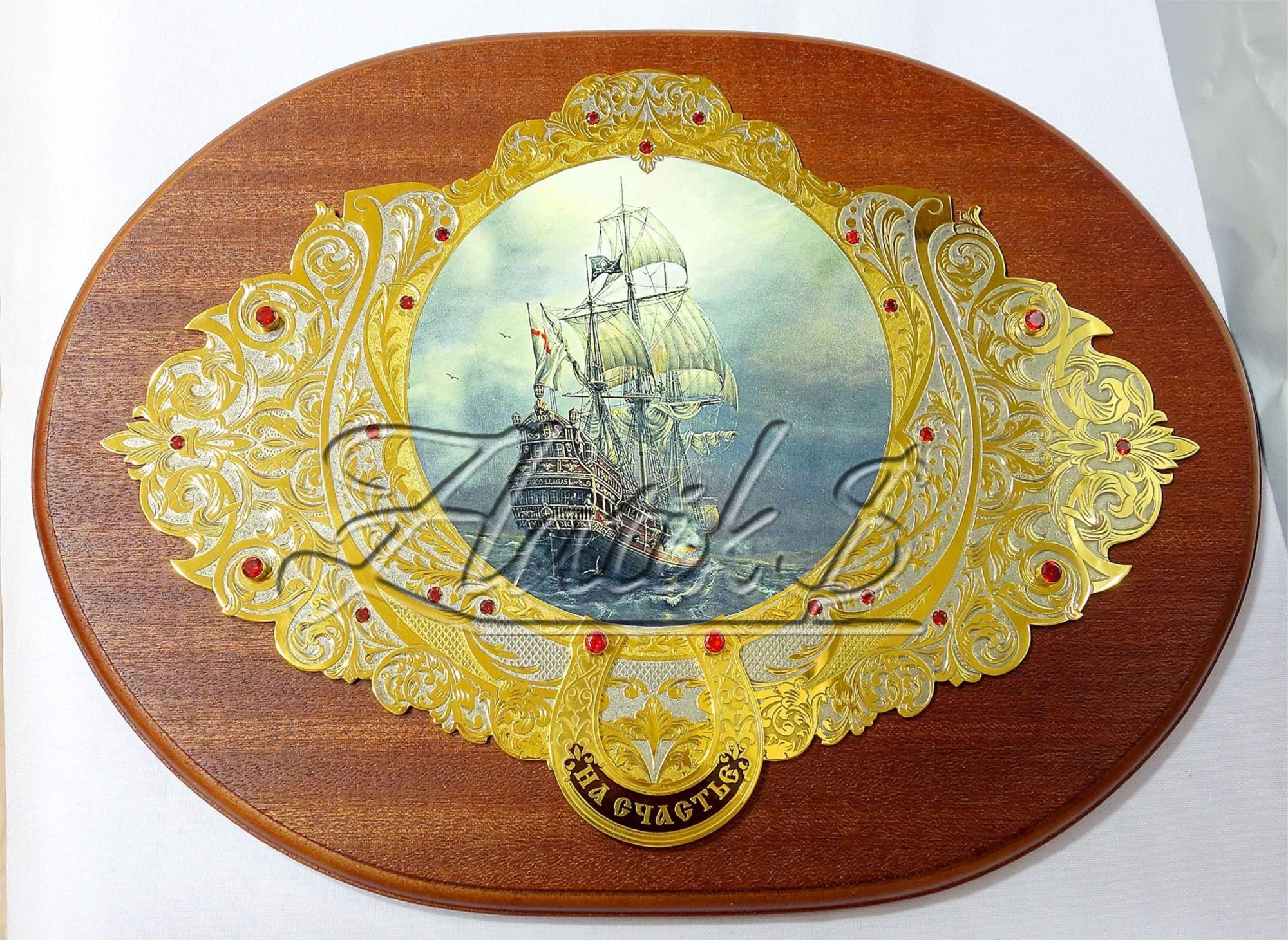 Плакетка Корабль
