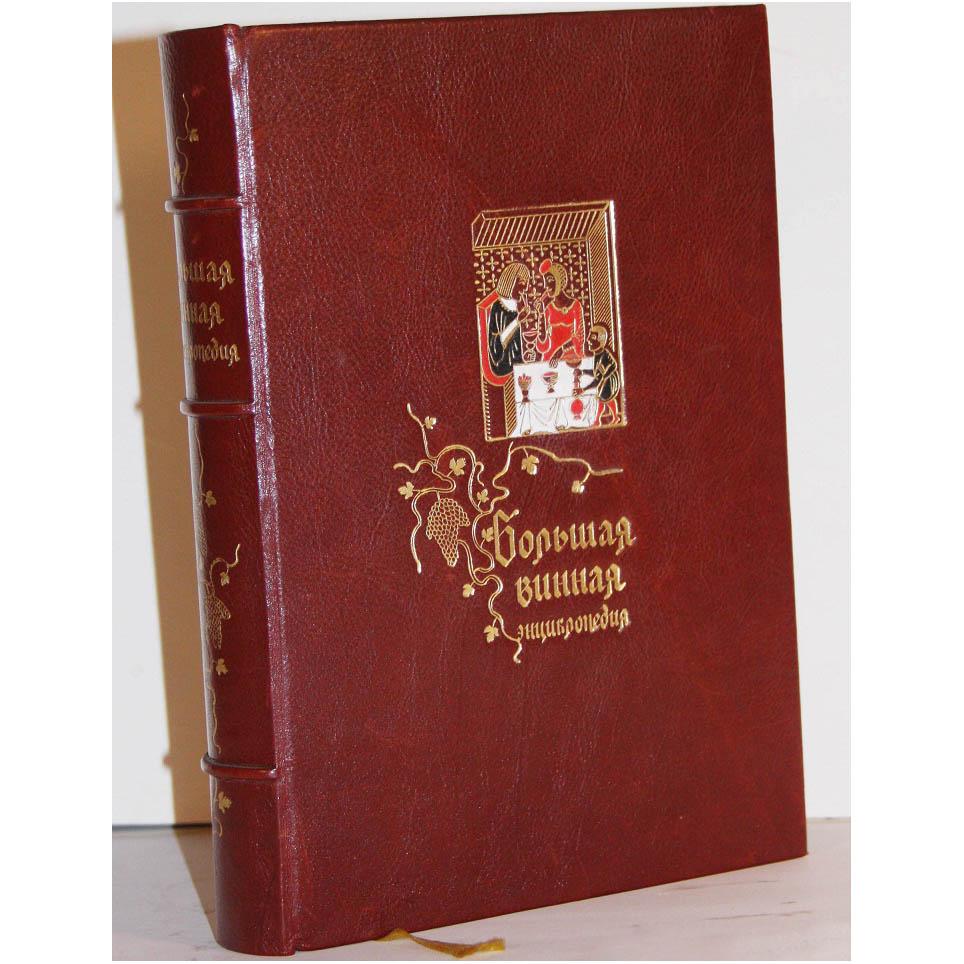 Большая винная энциклопедия в футляре