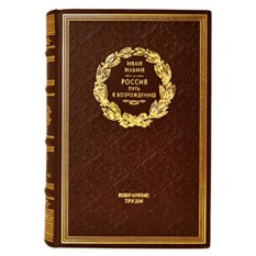 Книга И.А.Ильин. Россия. Путь к Возрождению