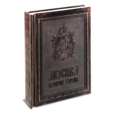 Подарочная книга «История Москвы»
