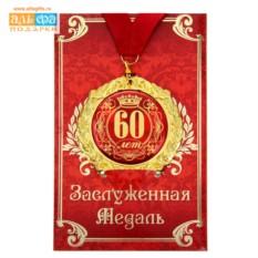 Подарочная медаль в открытке на юбилей 60 лет