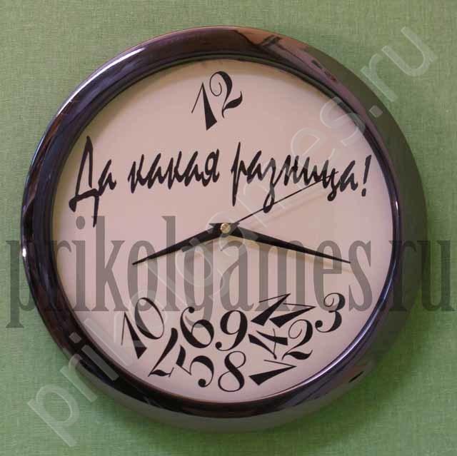 Настенные часы Да какая разница!
