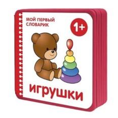 Детская книга Мой первый словарик. Игрушки