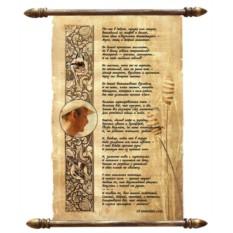 Стихи для мужчины, состаренный пергамент, в багетной раме