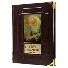 Подарочное издание Книга Мудрости