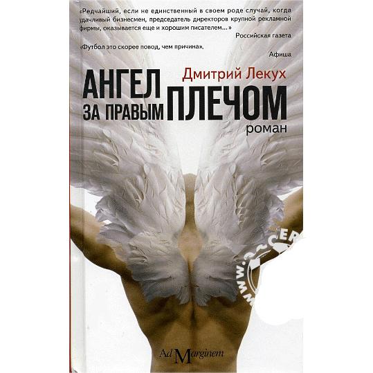 Книга «Ангел за правым плечом» Д.Лекух