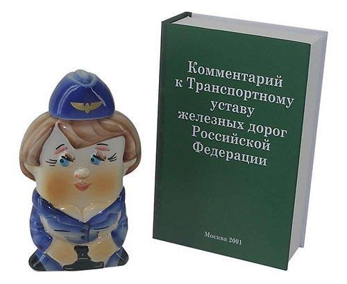 Штоф Проводница в футляре в виде книги