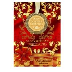 Медаль в открытке Золотая свекровь