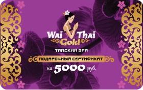 Подарочный сертификат на тайский массаж и СПА уход на 5000 р