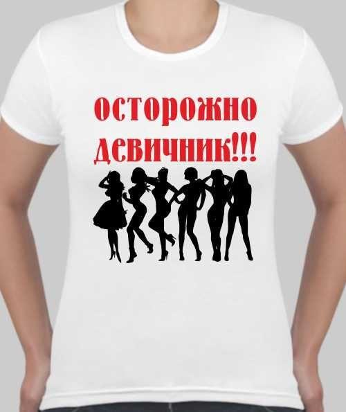 Женская футболка Осторожно девичник