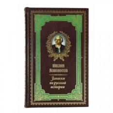 Книга Записки по русской истории М.В.Ломоносов