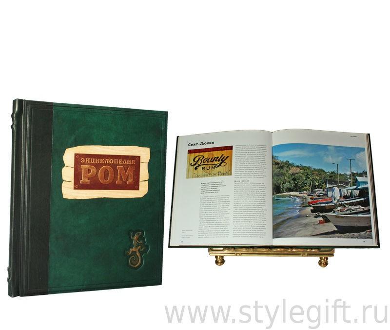 Книга Ром. Энциклопедия для любителей сладкой жизни