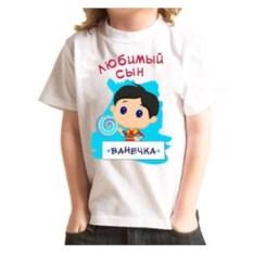 Именная футболка с рисунком Любимый сын