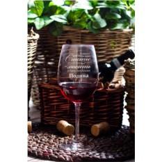 Бокал для красного вина с именной гравировкой Счастье