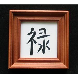 Иероглиф «Процветание»