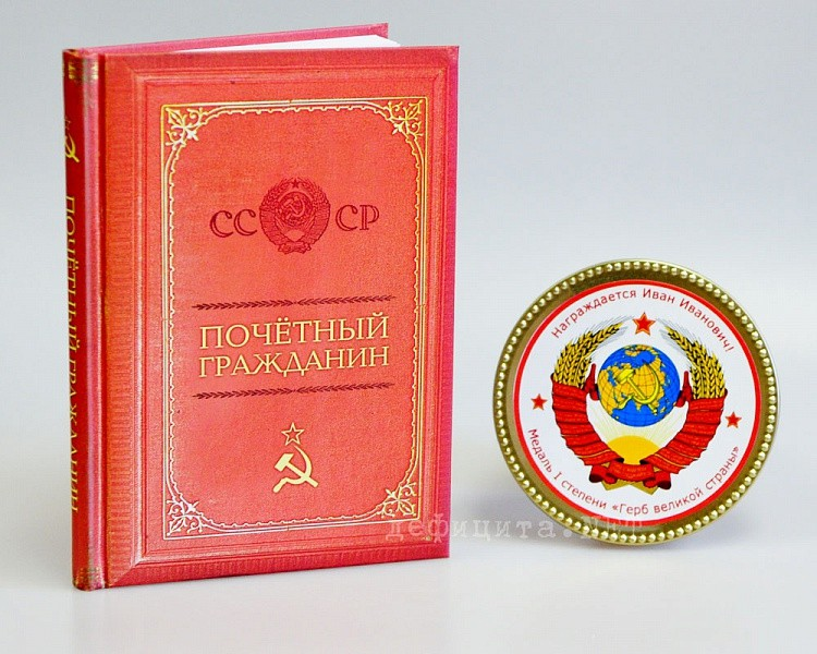 Записная книжка «Почетный гражданин» + подарок