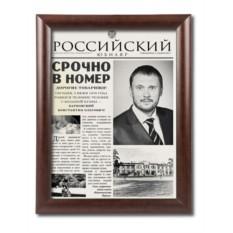 Персональная газета Российский юбиляр в раме Престиж-1