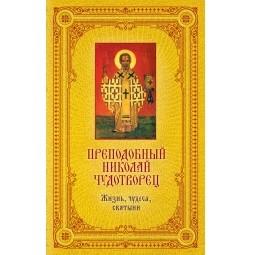 Подарочная книга Православие