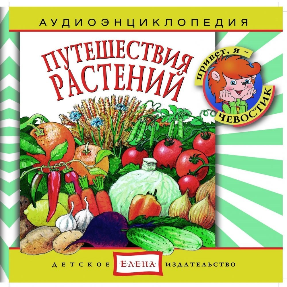 Энциклопедия дяди Кузи и Чевостика Путешествия растений