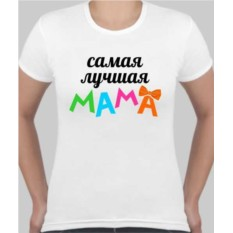 Женская футболка Самая лучшая мама