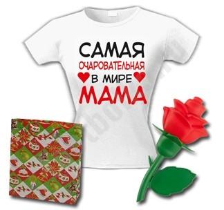 Подарочный набор Самая очаровательная мама
