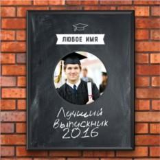 Постер с фото в рамке «Лучший выпускник 2016»