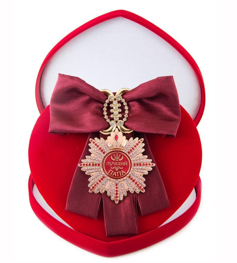 Большой Орден с бордовой лентой Лучший папа