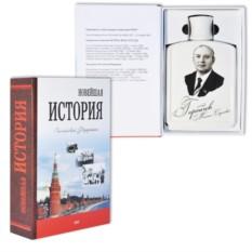 Штоф Горбачёв