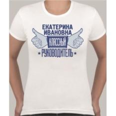 Женская футболка Классный руководитель