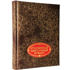 Книга Цветочный Старинный Этикет
