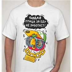 Мужская футболка Гордая птица за еду не работает
