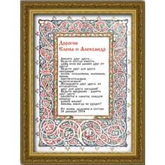 Свадебный плакат в древнерусском стиле, в раме