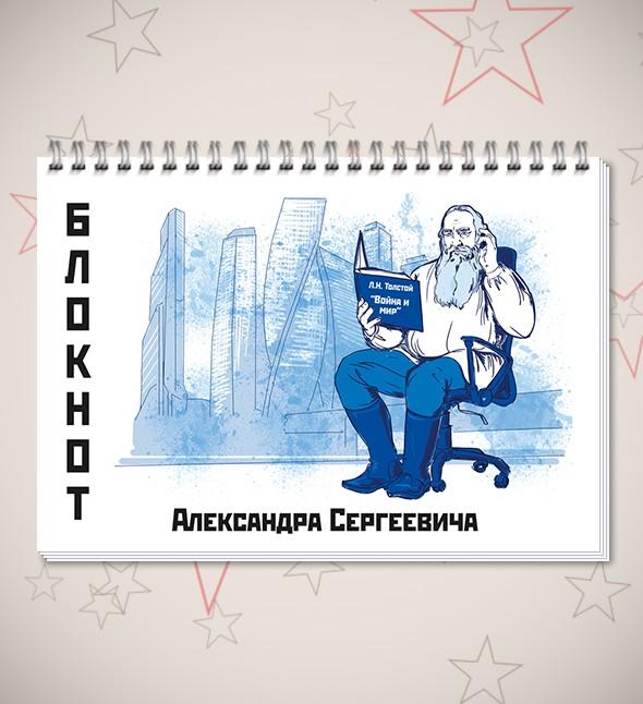 Именной блокнот Л.Н.Толстой на фоне Москва-Сити