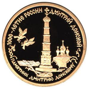 «Памятник Дмитрию Донскому»