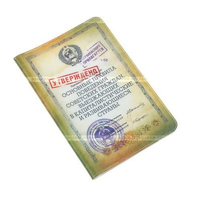Обложка для паспорта Правила поведения
