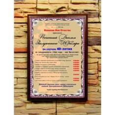 Диплом Почетный диплом заслуженного юбиляра на 40-летие