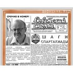 «Газета с поздравлением болельщику (спортсмену)»