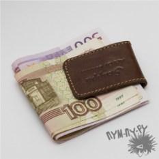 Кожанный зажим-магнит для денег