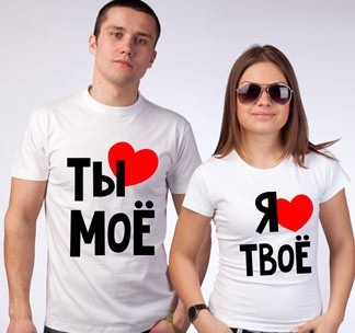 Парные футболки Ты мое, я твое 2