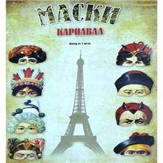 Набор карнавальных масок Карнавал