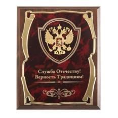 Панно подарочное Герб Служба Отечеству!