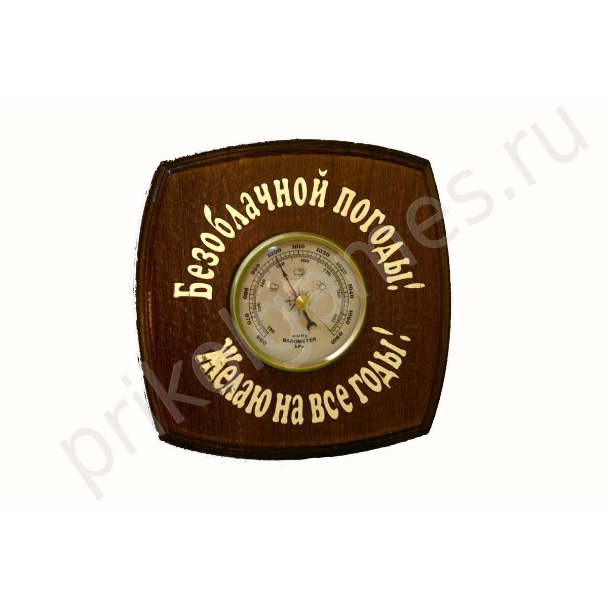Барометр Квадрат с надписью.